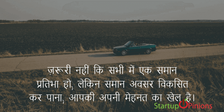 motivational quotes in hindi on success 18