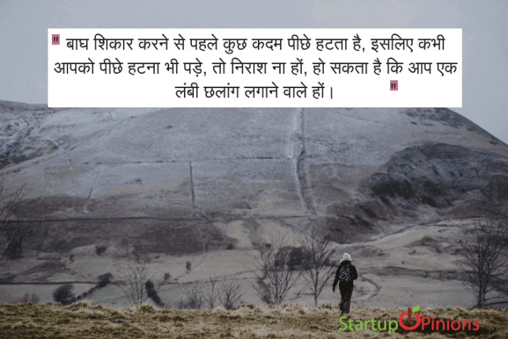 motivational quotes in hindi on success 30