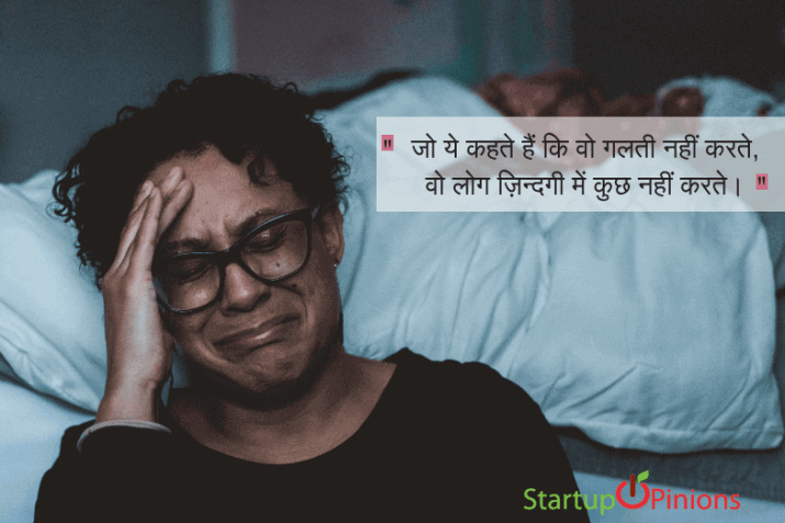 motivational quotes in hindi on success 31