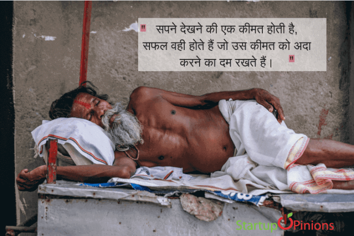 motivational quotes in hindi on success 33