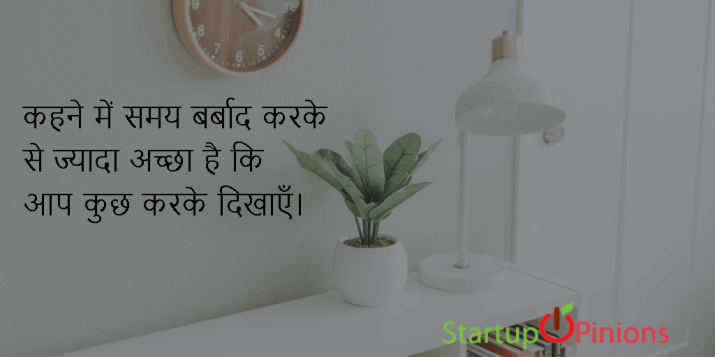 motivational quotes in hindi on success 8