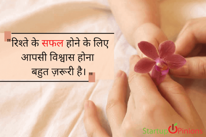 motivational thoughts in hindi for student 4