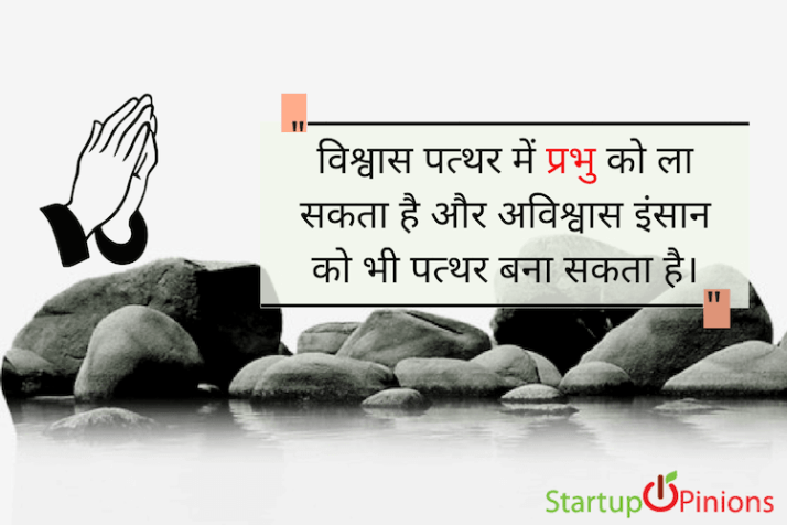 motivational thoughts in hindi for student 7