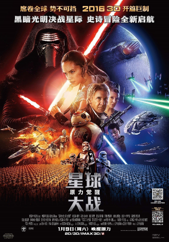 Tailor-made Chinese poster of Star Wars: The Force Awakens (PRNewsFoto/The Walt Disney)
