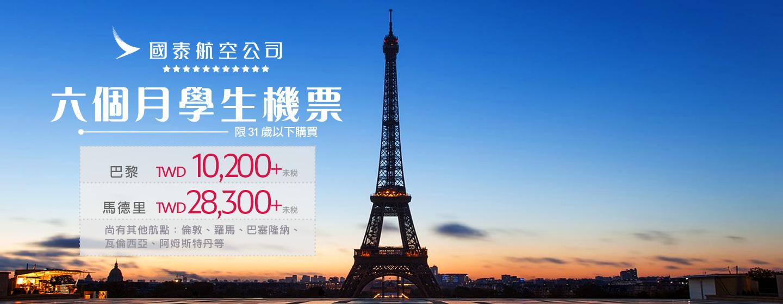 學生機票查詢,自助旅遊規劃專家-STA Travel Taiwan