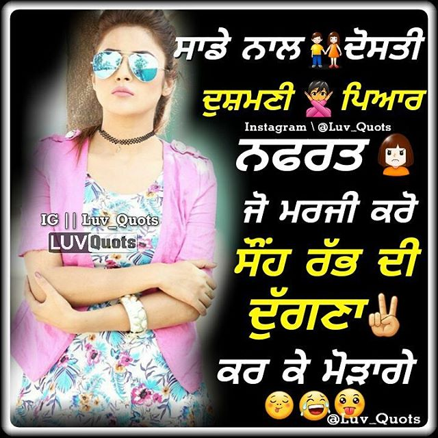 77 Punjabi Images Love Sad Funny Attitude For Whatsapp