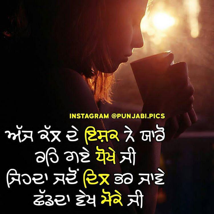 Sad Lines in Punjabi