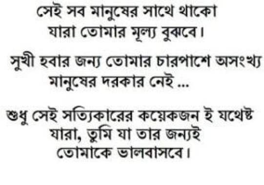 Whatsapp Status in Bengali, Bengali status for whatsapp