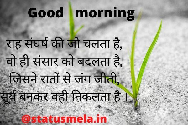 good morning status photo