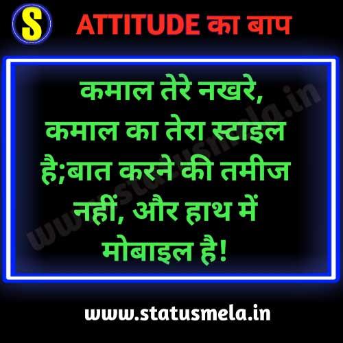 royal attitude status in hindi for girl