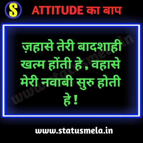 royal attitude messages in hindi