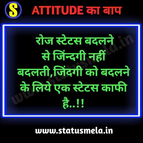 royal attitude shayri in hindi