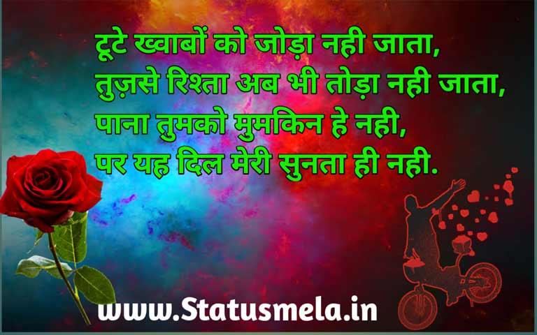romantic sad shayari in hindi