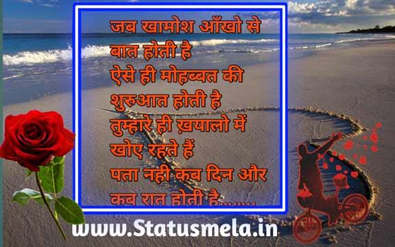 romantic shayari image download