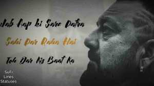 Read more about the article Attitude status lines – Sanjhay Dhat Dialogues in Bollywood movie Latest WhatsApp status