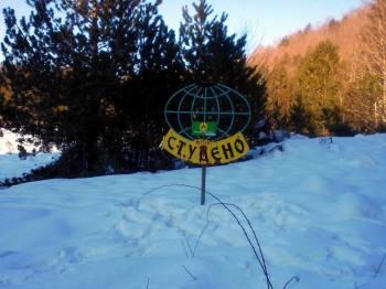 Ulaz u Studeno