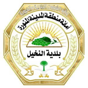 بلدية النخيل - أمانة المدينة المنورة