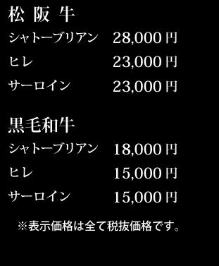 葵コース(松阪牛または黒毛和牛のシャトーブリアン・ヒレ・サーロイン)