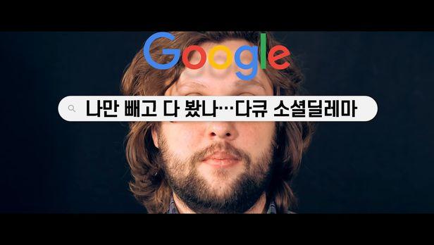 넷플릭스 '소셜딜레마'