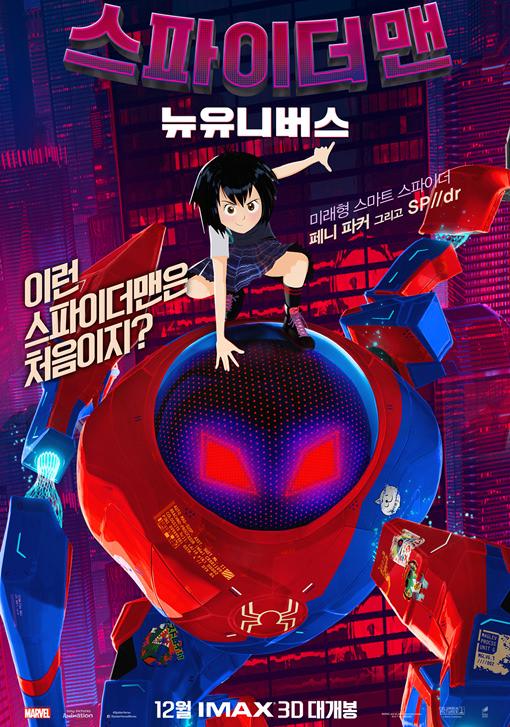 스파이더맨 뉴 유니버스 2018 02.jpg