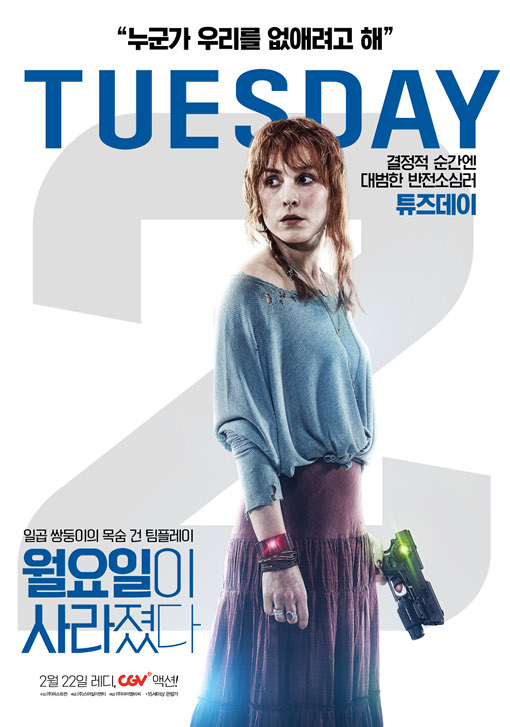 월요일이 사라졌다. What happened to Monday 2018 06.jpg
