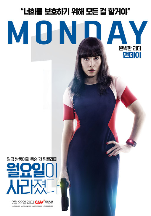 월요일이 사라졌다. What happened to Monday 2018 07.jpg