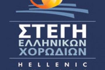Η Στέγη Ελληνικών Χορωδιών κοντά στην Ευρωπαϊκή Γιορτή της Μουσικής