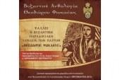 Νέα μουσική παραγωγή: Βυζαντινή Ανθολογία Θεοδώρου Φωκαέως