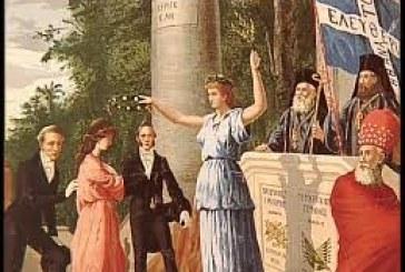 151 χρόνια από την Ένωση της Επτανήσου με την Ελλάδα