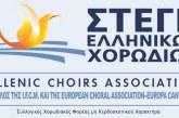 Νέο Δ.Σ. Στέγης Ελληνικών Χορωδιών 2019-2022