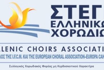 Ανακοίνωση Αποτελεσμάτων 3ου Διαγωνισμού Σύνθεσης Χορωδιακού Έργου