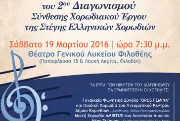 2ος Διαγωνισμός Σύνθεσης Χορωδιακού Έργου Στέγης 2014-5