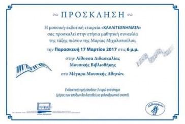 Πρόσκληση σε μαθητική συναυλία πιάνου (Καλλιτεχνήματα)