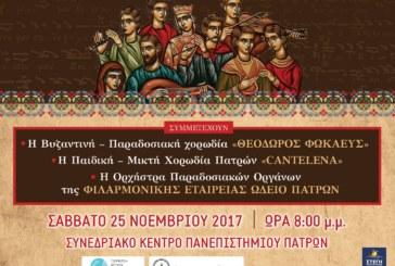 Εκδήλωση χορωδιακής και παραδοσιακής μουσικής Θεοδώρου Φωκαέα (Πάτρα)