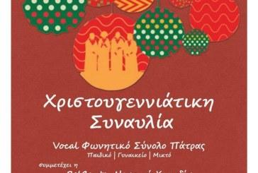 Χριστουγεννιάτικη Συναυλία φωνητικού συνόλου VOCAL (Πάτρα)