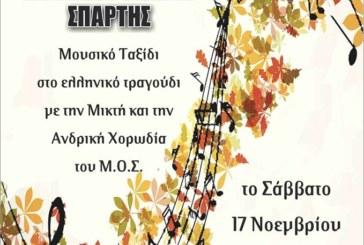 Μουσικό ταξίδι στο ελληνικό τραγούδι (Σπάρτη)
