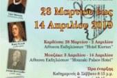 11η ΔΙΕΘΝΗΣ ΣΥΝΑΝΤΗΣΗ ΣΧΟΛΙΚΩΝ ΧΟΡΩΔΙΩΝ ΚΑΡΔΙΤΣΑΣ