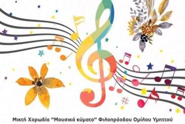 Ανοιξιάτικο Φεστιβάλ Χορωδιακής Μουσικής (13-14 Απριλίου 2019)