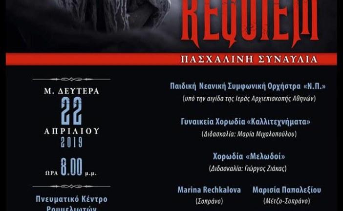 Πασχαλινή Συναυλία Κλασικής Μουσικής (Αθήνα)