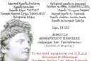 8ο Χορωδιακό Φεστιβάλ «Απόλλωνα Μουσηγέτη»