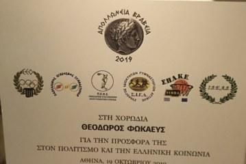 Βράβευση της Χορωδίας «Θεόδωρος Φωκαεύς» στα Απολλώνεια Βραβεία 2019