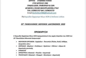 35οι Πανελλήνιοι Μουσικοί Διαγώνισμοί Χ.Ο.Ν.