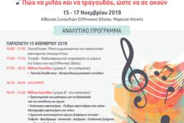 6o Πανελλήνιο Σεμινάριο Στέγης Ελληνικών Χορωδιών – Τελικό Πρόγραμμα