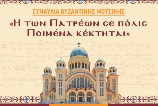 Συναυλία Βυζαντινών Χορωδιών από τον «Φωκαέα» στα Πρωτοκλήτεια 2019