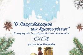 Εισαγωγικό σεμινάριο Μουσικοκινητικής στο Ελληνικό Ωδείο