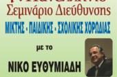 7ο Πανελλήνιό Σεμινάριο Διεύθυνσης Χορωδίας (Καρδίτσα)
