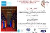 Αναγγελία του 1ου Διεθνούς Φεστιβάλ Χορωδιών Αγρινίου