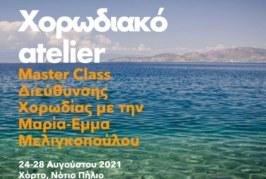 Χορωδιακό atelier – Master class Διεύθυνσης Χορωδίας με την Μαρία-Έμμα Μελιγκοπούλου στο Χόρτο Νοτίου Πηλίου, 24-28 Αυγούστου 2021