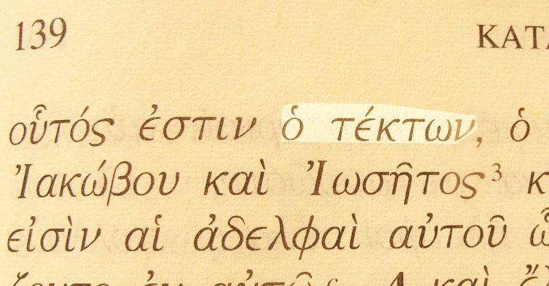 fragment de text in greaca