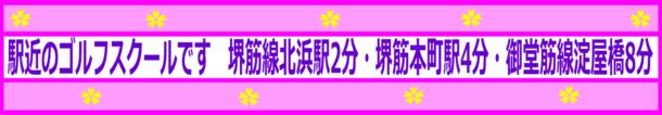 駅近のゴルフスクール大阪・堺筋線北浜駅2分・堺筋線・中央線・最筋本町駅4分・御堂筋線淀屋橋駅8分